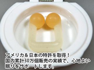 アメリカ&日本の特許を取得! 国内累計30万個販売の実績で、 心地よい眠りをサポートします。