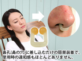 鼻孔(鼻の穴)に差し込むだけの 簡単装着で、使用時の違和感も ほとんどありません。