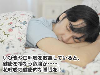 いびきや口呼吸を放置していると、健康を損なう危険が……。鼻呼吸で健康的な睡眠を!