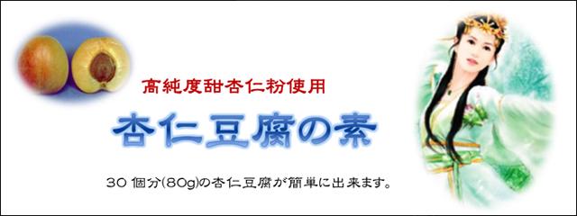 本格的な杏仁豆腐をご家庭で簡単に! 「杏仁豆腐の素」 420g のご案内です。