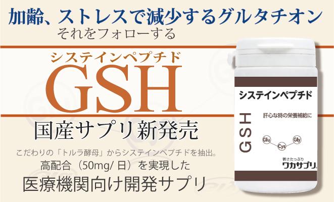 加齢ストレスで減少するグルタチオン。それをフォローするシステインペプチドGSH。国産サプリ新発売