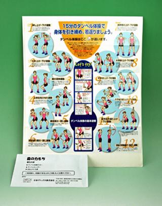 ダンベル体操のポスター付き!