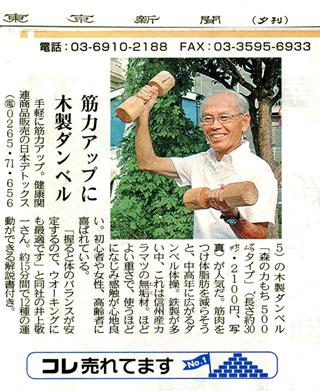 東京新聞 夕刊 に掲載
