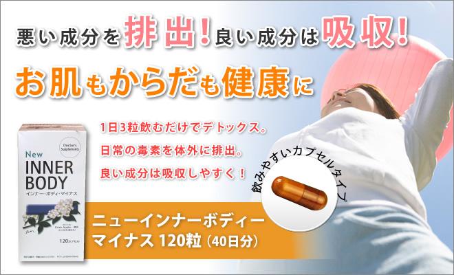 食べる活性炭で体内浄化!スーパーマルチデトックス120粒