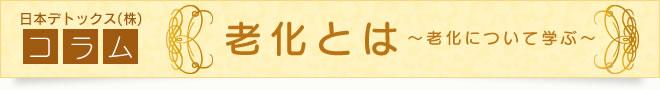 日本デトックス コラム 老化とは~老化について学ぶ~