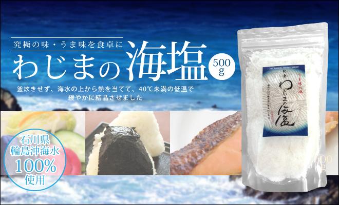 究極の味・うま味を食卓に わじまの海塩