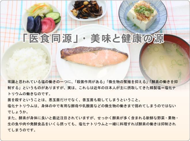 医食同源・美味と健康の源